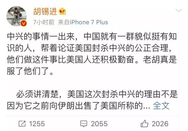 """媒体:某些中国人现在骂""""中兴活该被美国弄死"""" 太早了吧"""