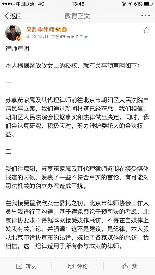 翟欣欣律师回应苏享茂家属起诉:部分言论不符事实