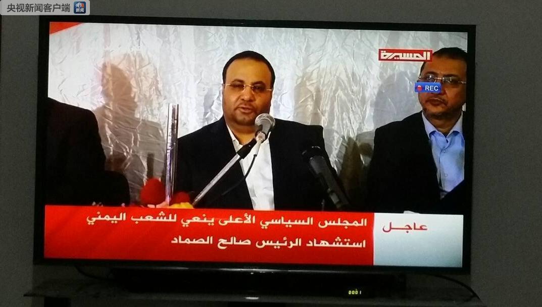 也门胡塞武装政治委员会主席萨利赫萨马德死亡
