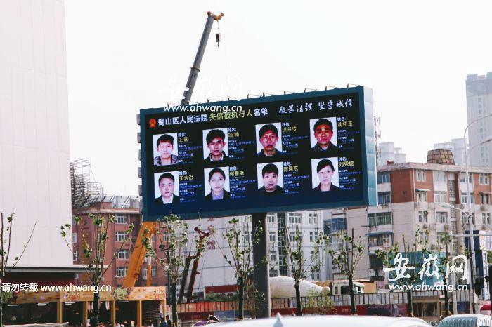 安徽省合肥市三里庵国购广场前晒老赖段贤尧摄