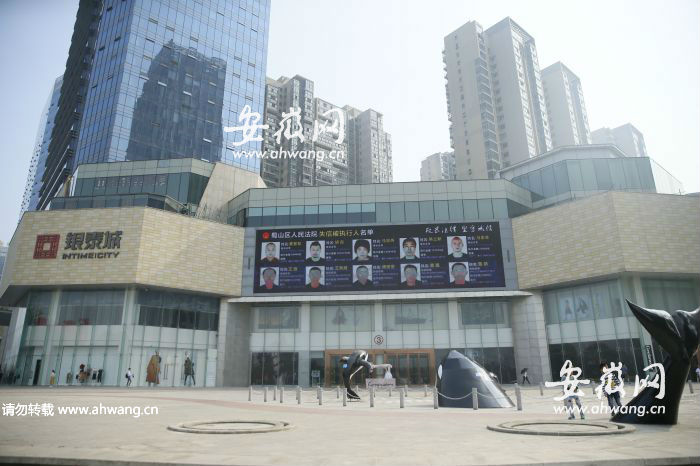 </p><p>图为蜀山法院在安徽省合肥市政务区银泰城前的贸易大屏晒失信被执行人。段贤尧摄</p><p>