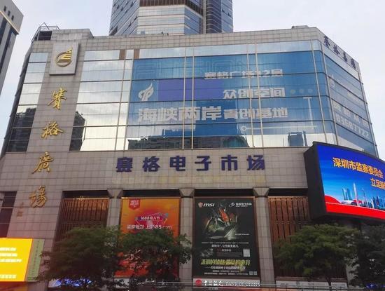 华强北赛格电子市场/ 刘景丰摄