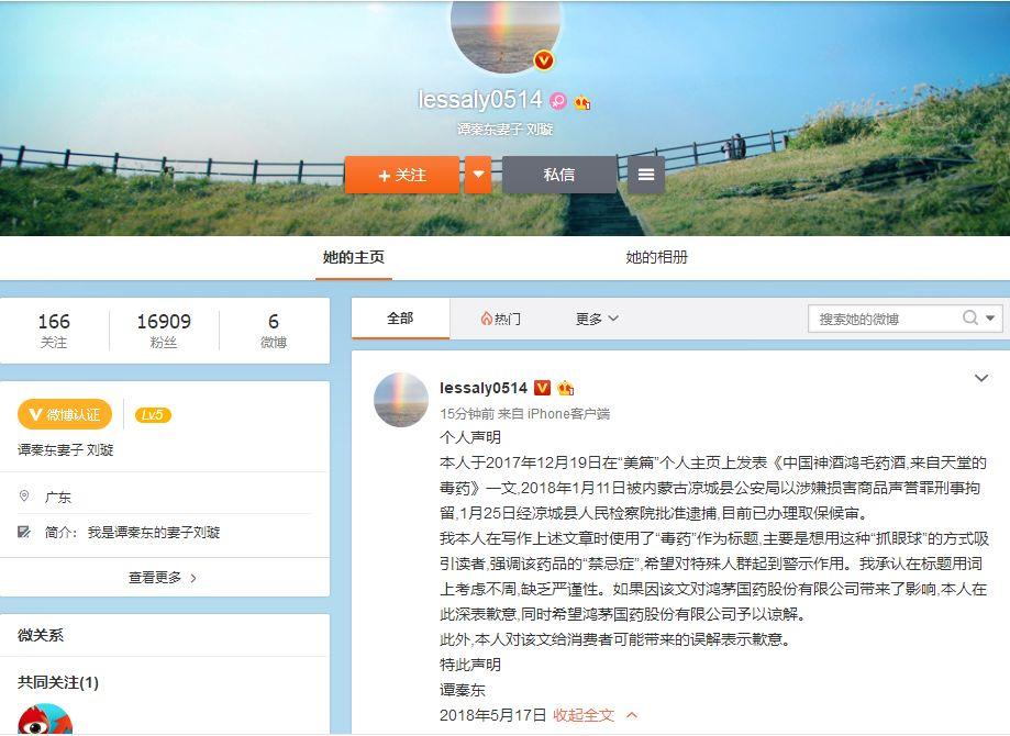 鸿茅药酒:接受谭秦东致歉 并撤回报案及侵权诉讼