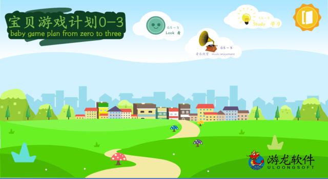 功能游戏崛起!国产早教游戏《宝贝游戏计划0-3》上线steam2.jpeg
