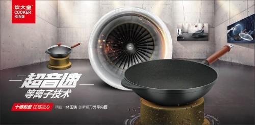 炊大皇:只做中国菜可用好炊具
