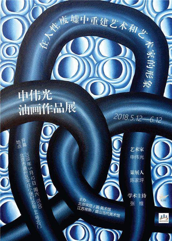 申伟光油画作品展海报2.jpg