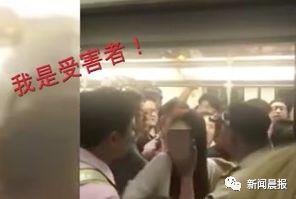 """女子紧扒地铁车门叫嚷""""我才是受害者"""" 警方通报"""