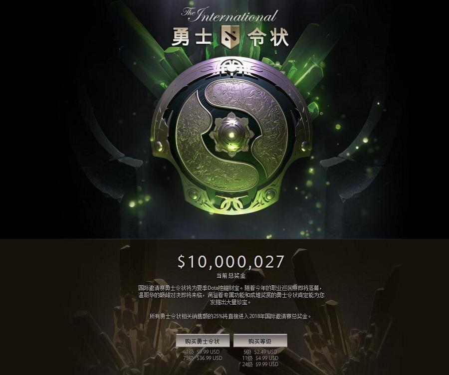 玩家真爱再创记录521当天2018 DOTA2国际邀请赛奖金突破千万美元