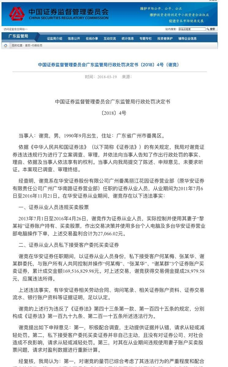 券商90后帮人炒股成交过亿提成3万 被证监会罚 - yuhongbo555888 - yuhongbo555888的博客