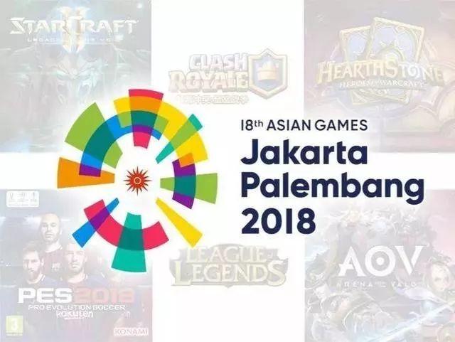 六款电竞项目入选2018雅加达亚运会 中国LOL或组全