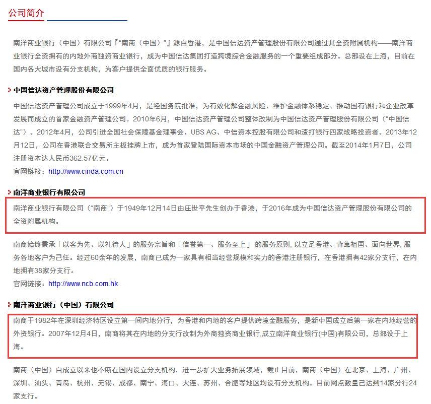 """1400亿外资行连吃4罚单 地产项目四证不全竟敢""""放贷"""""""