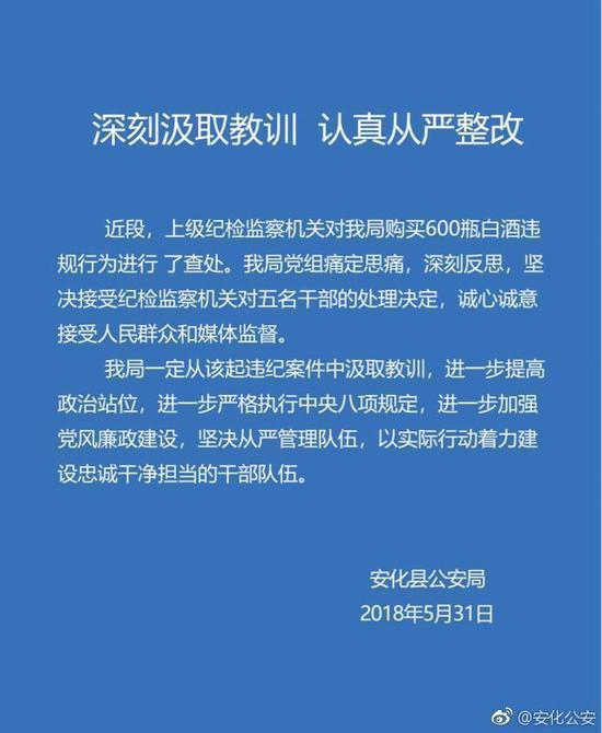 贫困县公安局开警车赴贵州买600瓶茅台 警方回应