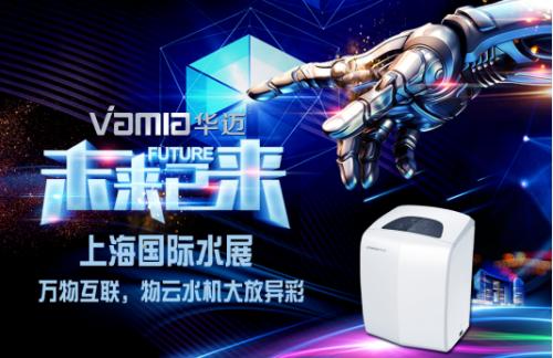 上海国际水展后续—净水器代理加盟选择物云水机成好选择