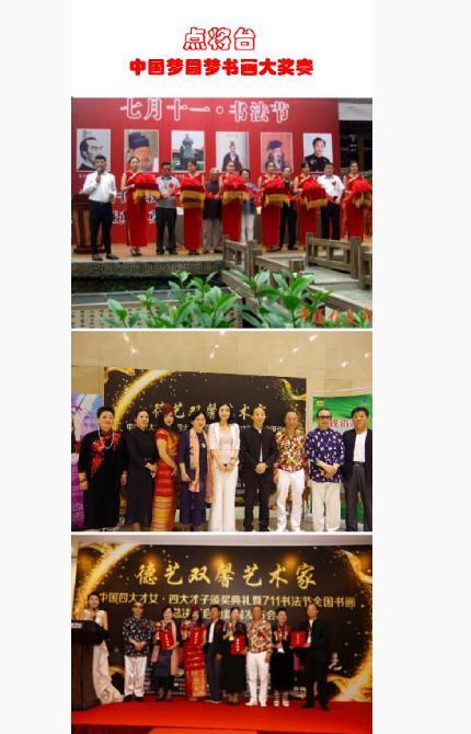 由中国艺术人才库和美术节,书法节联盟主办的点将台一带一路全国书画