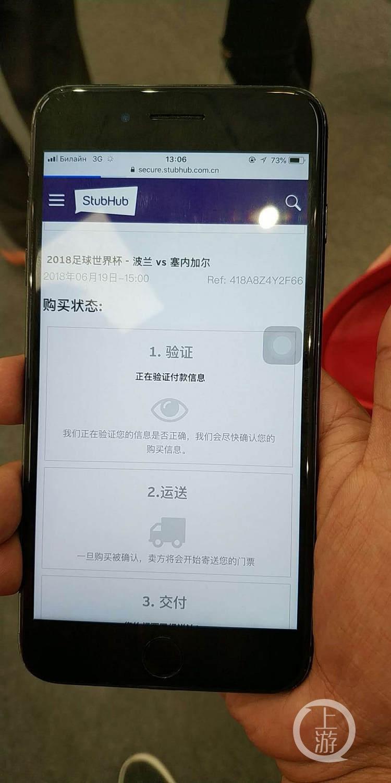重庆球迷通过STUBHUB网站购票,却始终停留在付款审核页面.jpg