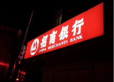 招商银行VIP理财经理非法集资