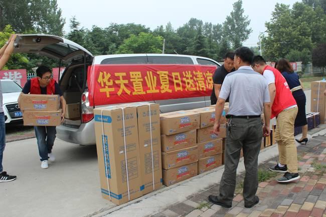 中华网携手华天置业为福利院儿童及一线劳动者送去炎夏清凉