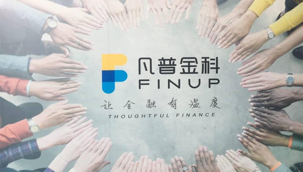凡普金科创新科技 助力金融科技行业提高风险防