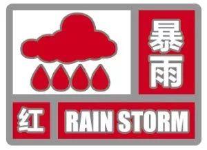 暴雨红色预警来袭,内蒙古这些地方会暴雨如注!杨贵妃秘史百度影音