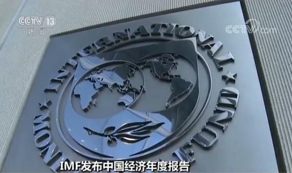IMF发布中国经济年度报告:中国经济继续表现强劲