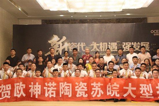欧神诺陶瓷苏皖招商会:论剑新瓷代,占据商赢