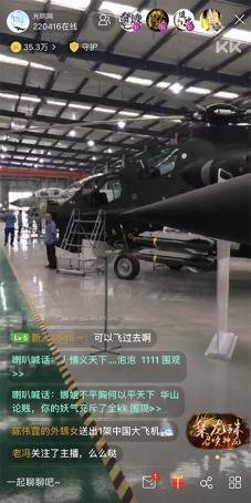 这是王力宏开过的战斗机!KK直播解密战机模型