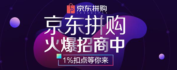 7月京东拼购节新用户增长310%,创新玩法大放