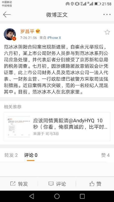 """""""范冰冰被抓""""不实 罗昌平回应:是公司人员"""