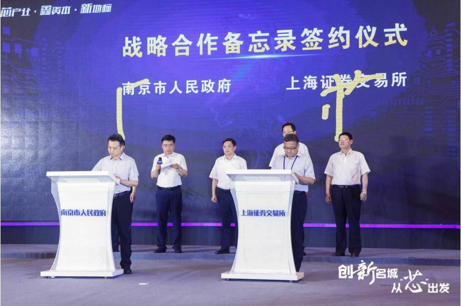 产业联盟将作为南京市集成电路产业资源互通,优势互补,抱团发展,协同