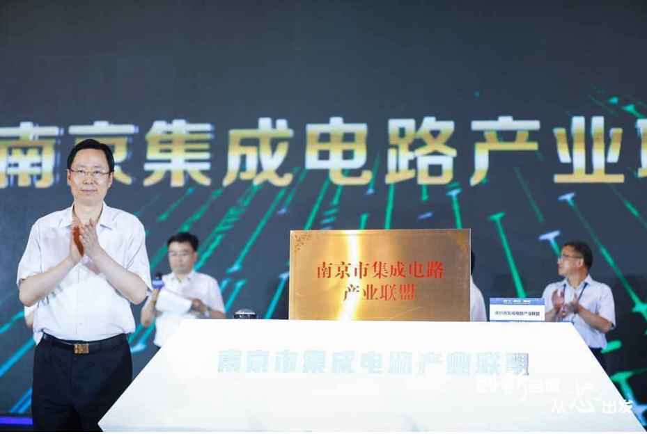 南京集成电路产业发展暨资本市场合作峰会在宁成功举办