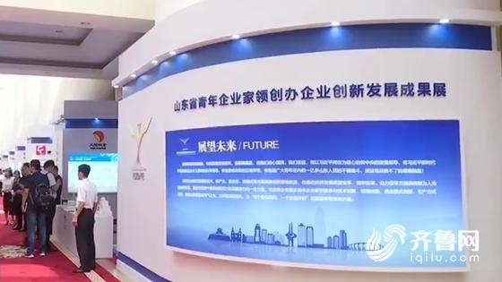 【青年企业家创新发展国际峰会2[00_01_44][20180810-193447-2].jpg