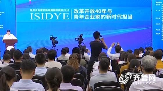 【青年企业家创新发展国际峰会2[00_00_23][20180810-193131-0].jpg