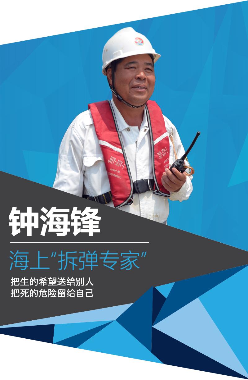 """中国人的故事 钟海锋:海上""""拆弹专家"""""""