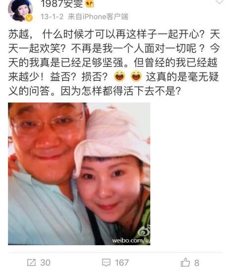 安雯曾在微博晒与苏越合影。 图片来源:微博截图