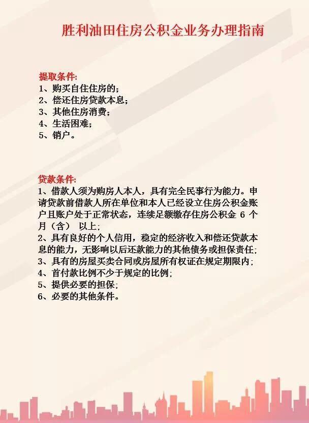山东东营公积金_油田公积金政策新变化 你了解了吗?_山东频道_凤凰网