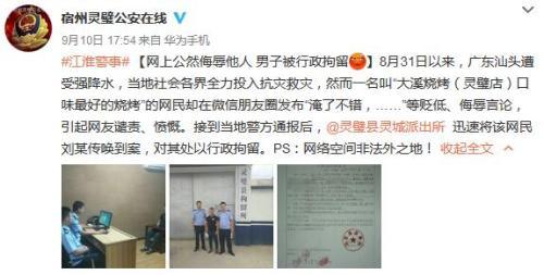 广东遭强降雨灾情网友朋友圈发淹了不错被拘