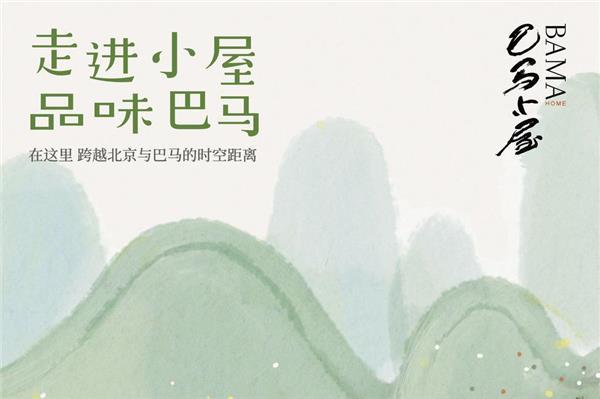 跨越2456公里的相遇:巴马小屋生活馆北京开业
