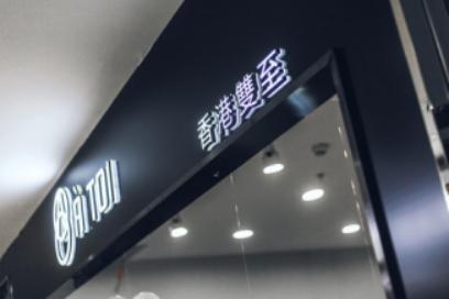 雙至(A TOI)引领现代商务西装定制新时代