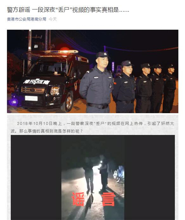 """广西贵港警察深夜""""丢尸""""?真相是…"""
