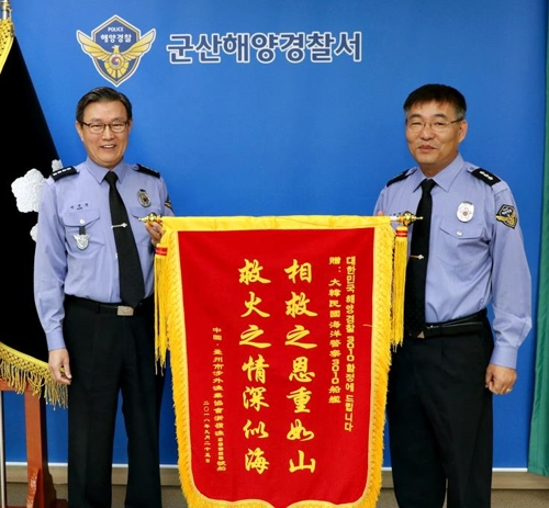 韩国海警营救中国渔民获致谢锦旗