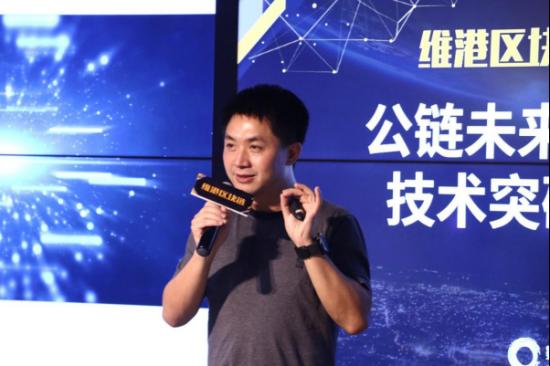 《维港区块链投资沙龙首期成功举办,聚集公链未来发展的引爆点》