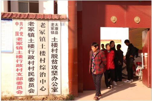 被村民不断送感谢信和锦旗 太康县这位扶贫干部都干了啥?