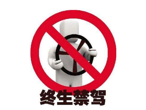 威海:又有5人上了终生禁驾名单