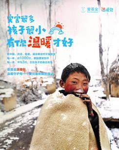 壹基金为儿童成长筹集温暖 获轻松公益爱心人士力挺收获温暖与爱