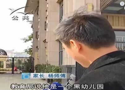 5岁女童幼儿园遭男生侵犯下体红肿老师全程玩手机