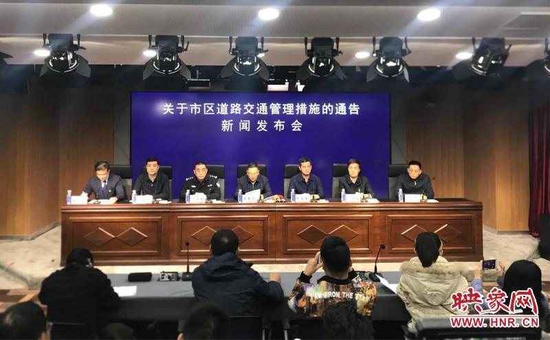 下周三开始 郑州市区将全天禁止