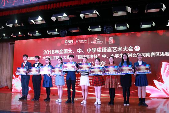 2018全国大中小学生语言艺术大会河南赛区决赛在郑州就行