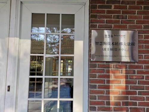 智慧狗技术转移大数据(波士顿)服务中心挂牌