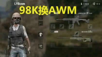 """为什么AWM只给20发子弹,听听官方的回答句句""""扎心""""老铁"""