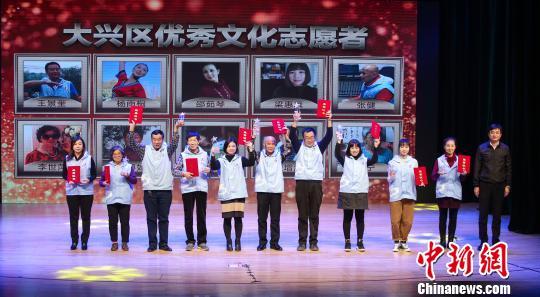 近日,北京市大兴区文化志愿者齐聚区文化馆,用志愿服务活动总结表彰的方式庆祝国际志愿者日。 钟欣摄